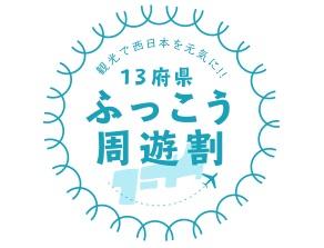 ◆13府県ふっこう周遊割プラン!広島連泊◆あなたの旅でエールを♪助成金適用ツアー!広島駅すぐの好立地『ホテルニューヒロデン』<連泊>3日間