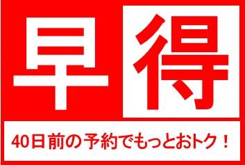 ★早得40★選べる新幹線で行く広島の旅!憧れのラグジュアリーホテルで贅沢な滞在を♪観光の拠点に便利な立地『リーガロイヤルホテル広島』2日間