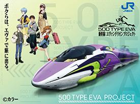 【500 TYPE EVA/PLAN A】日帰りプラン 21,500円~!「コックピット搭乗体験+500 TYPE EVA オリジナルNゲージ」セットプラン!