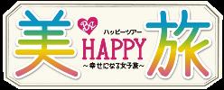 美Happy旅