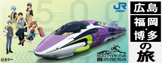 500 TYPE EVA PROJECT