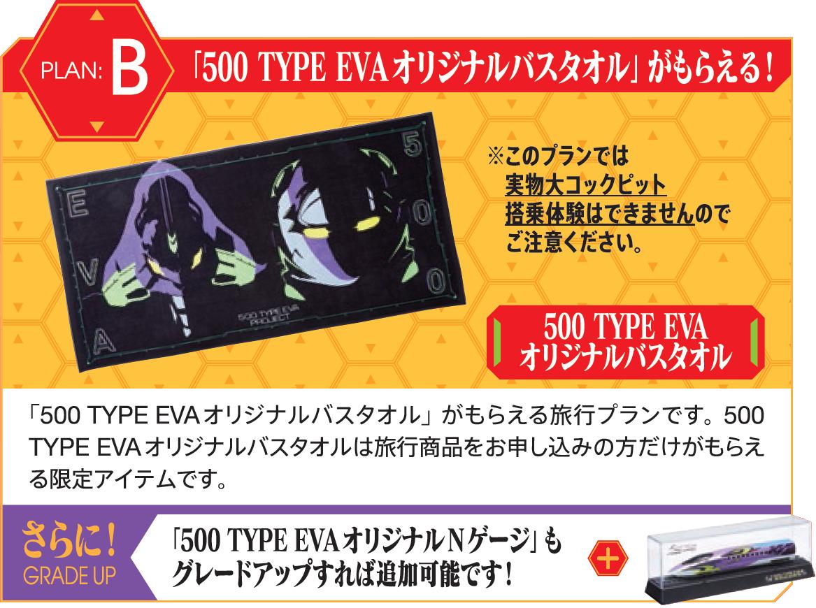 500 TYPE EVA プランA