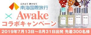 Awakeコラボキャンペーン特集