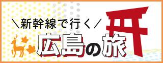 hiroshimapage